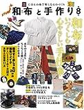 和布と手作り 第8号 (MUSASHI MOOK)