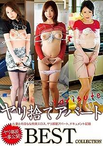 ヤリ部屋一挙公開!ヤリ捨てアパート BEST COLLECTION [DVD]