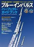 ブルーインパルス パーフェクト・ガイドブック (イカロス・ムック)