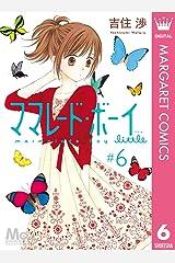 ママレード・ボーイ little 6 (マーガレットコミックスDIGITAL) Kindle版