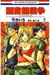 図書館戦争 LOVE&WAR 2 (花とゆめコミックス) Kindle版