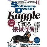 ソフトウェアデザイン 2021年11月号