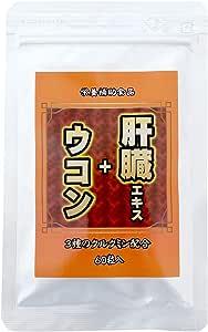 メディワン 肝臓エキス+ウコン 18g(300mg×60粒) 栄養補助食品
