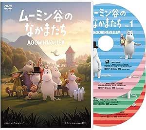 【メーカー特典あり】ムーミン谷のなかまたち 通常版DVD-BOX(クリアファイルA4付)