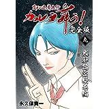 変幻退魔夜行 カルラ舞う!【完全版】(9)飛騨怨霊絵巻編