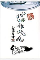 じみへん (しぼり汁〈生〉非熱処理) (スピリッツじみコミックス) 単行本