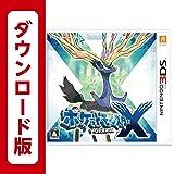 ポケットモンスター X [オンラインコード]