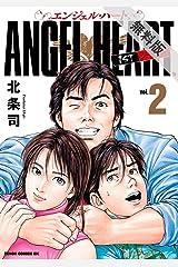 エンジェル・ハート 1stシーズン 2巻【期間限定 無料お試し版】 Kindle版