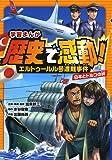 エルトゥールル号遭難事件 日本とトルコの絆 (学習まんが歴史で感動!)
