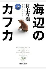 海辺のカフカ(上)(新潮文庫) Kindle版