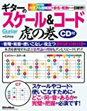 ギターのスケール&コード虎の巻 カラフル指板図で音名や度数が一目瞭然!  (CD付、指板図付) (Guitar Magazine)
