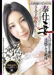 奉仕妻 5人のト゛M妻たち… 2枚組DVD5+DVD9