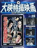 大映特撮DVDコレクション 25号 (怪談佐賀屋敷 1953年) [分冊百科] (DVD付)