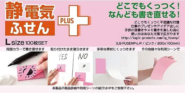 ロジック 付箋 静電気ふせんプラス ピンク Lサイズ 100枚 LG-FUSENP-M-W