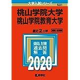 桃山学院大学/桃山学院教育大学 (2020年版大学入試シリーズ)
