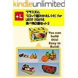 プラスエル ブロック組みかえレシピ for LEGO 10698, 食べ物3個セット5: You can build the Foods 5 out of your own bricks!