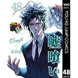 嘘喰い 48 (ヤングジャンプコミックスDIGITAL)