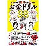 読むだけで1億円以上得する! お金ドリル88