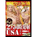 2穴同時、発射USA [DVD]