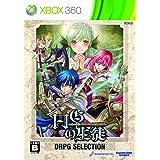 円卓の生徒 -Students of Round- DRPG SELECTION - Xbox360