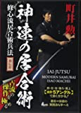 DVD>神速の居合術―修心流居合術兵法初伝形 (<DVD>)
