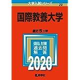 国際教養大学 (2020年版大学入試シリーズ)