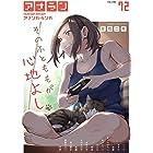 アナンガ・ランガ Vol.72 (KATTS)