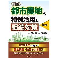 四訂版 図解 都市農地の特例活用と相続対策