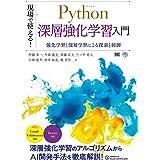 現場で使える!Python深層強化学習入門 強化学習と深層学習による探索と制御 (AI & TECHNOLOGY)