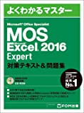 Microsoft Office Specialist Microsoft Excel 2016 Expert 対策テキ…