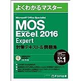 Microsoft Office Specialist Microsoft Excel 2016 Expert 対策テキスト&問題集 (よくわかるマスター)