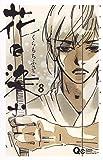 花に染む 8 (クイーンズコミックス)