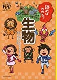 読めばわかる! 生物 (朝日小学生新聞のドクガク!)