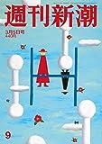週刊新潮 2020年 3/5 号 [雑誌]