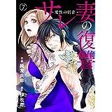 サレ妻の復讐~魔性の刺青~7 (comic donna)