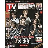 TVガイド関西版 2021年 9/17 号 [雑誌]
