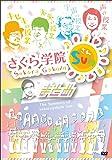 さくら学院SUN! -まとめ- [DVD]