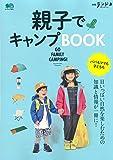 別冊ランドネ 親子でキャンプBOOK (エイムック 4611 別冊ランドネ)
