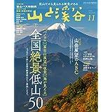 山と溪谷2021年11月号「全国絶景低山50」【別冊付録:登山バス時刻表 2021-22 関東・京阪神周辺】