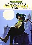 雲雀とイリス (ハヤカワ文庫JA)