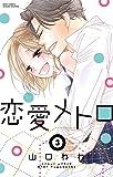 恋愛メトロ3 (ミッシィコミックスYLC Collection)