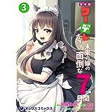 【合本版】クーデレすぎる未来の嫁の面倒な7日間(3) (オシリスコミックス)