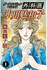 ダーク・エンジェル レジェンド 外科医 氷川魅和子 1 (Akita Comics Elegance) Kindle版