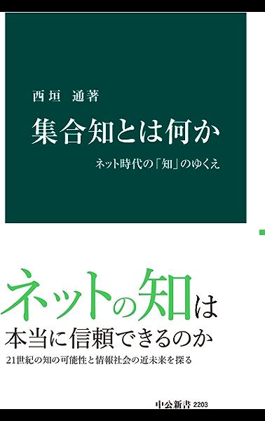 集合知とは何か ネット時代の「知」のゆくえ (中公新書) | 西垣通 ...