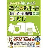 みんなが欲しかった 簿記の教科書 日商2級 商業簿記 第9版対応DVD (みんなが欲しかったシリーズ)