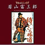 東映傑作シリーズ 若山富三郎ベストコレクション