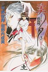 吸血姫美夕 3 (秋田文庫) Kindle版