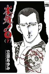 本気! Samdhana(サンダーナ) (7) (ヤングチャンピオン・コミックス) Kindle版