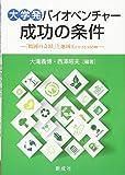 大学発バイオベンチャー成功の条件‐ 「鶴岡の奇蹟」と地域Eco-system‐