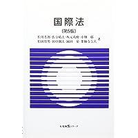 国際法 第5版 (有斐閣Sシリーズ)
